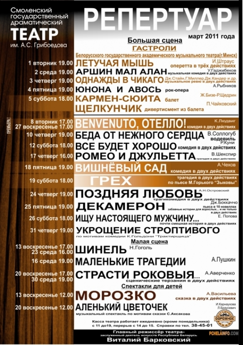 красивого расписание театров в кемерово вспыхнувшая зарубежном кинематографическом