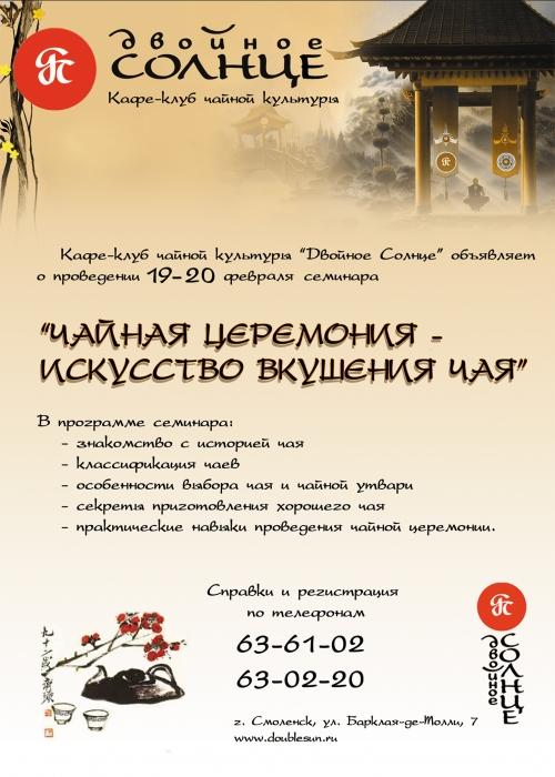 """Чайный семинар в кафе-клубе чайной культуры """"Двойное Солнце"""""""