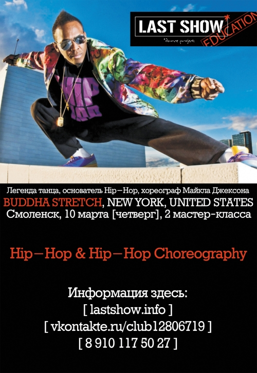 10 марта BUDDHA STRETCH в Смоленске !!!