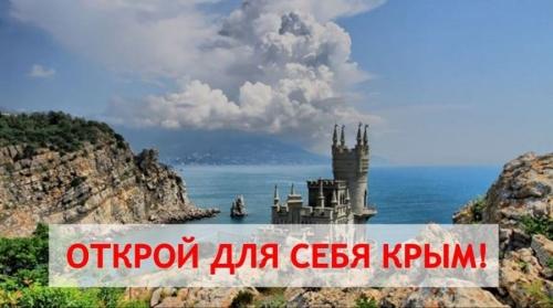 Открой для себя Крым