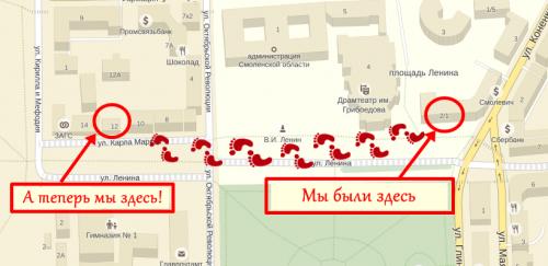 """Адрес нового офиса """"Смоленск Трэвел"""": ул. Карла Маркса, д. 12, 1 эт."""
