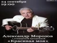 Афиша / Молодежный Смоленск
