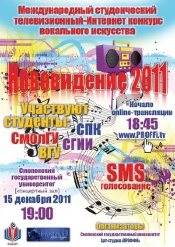 Международный интернет конкурс вокалистов