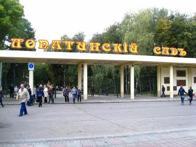 Лопатинский сад центральный парк культуры и отдыха МУК