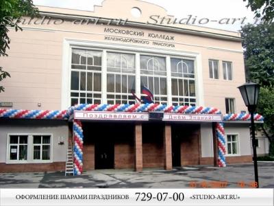 Московский колледж железнодорожного транспорта, филиал в г. Смоленск