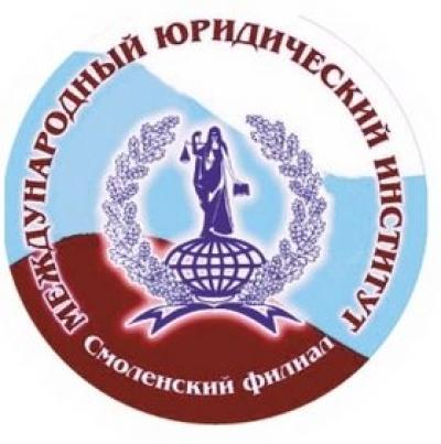 Международный юридический институт при Министерстве юстиции РФ, Смоленский филиал, НОУ ВПО