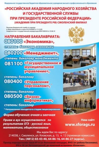 Российская академия народного хозяйства и государственной службы, при Президенте РФ, Смоленский филиал ФГОУ ВПО
