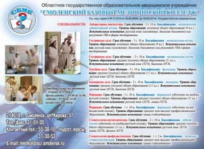 Смоленский базовый медицинский колледж (СБМК), ОГОМУ