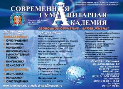 Современная гуманитарная академия г. Москва, Смоленский филиал