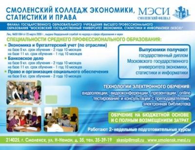 Смоленский колледж экономики, статистики и права, филиал ГОУ ВПО МЭСИ