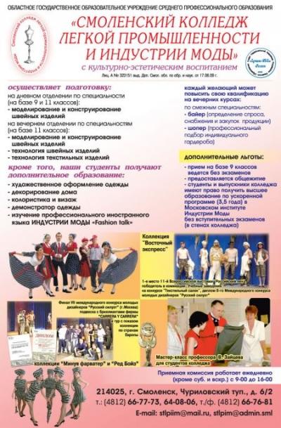 Смоленский колледж легкой промышленности и индустрии моды, ОГОУ СПО