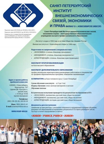 Санкт-Петербургский институт внешнеэкономических связей, экономики и права, филиал в г. Смоленск, НОУ ВПО