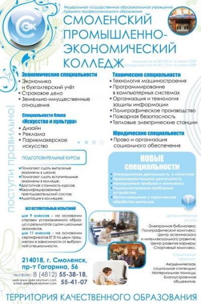 Смоленский промышленно-экономический колледж, ФГОУ СПО
