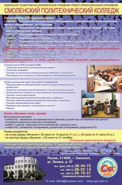 Смоленский политехнический колледж, ГОУ СПО
