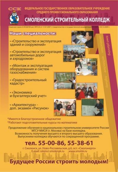 Смоленский строительный колледж, ФГОУ СПО