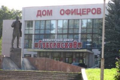 Ресторан Губернский