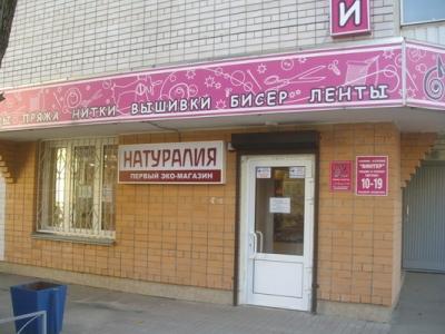 """Первый эко-магазин """"Натуралия"""""""